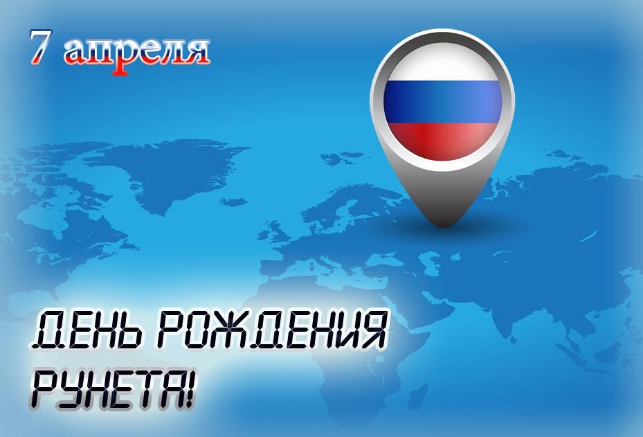 день рождения рунета поздравления быть