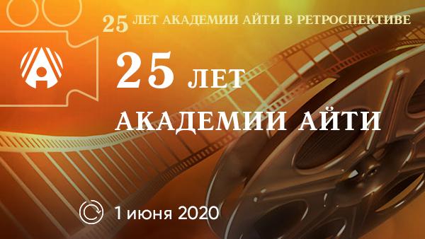 banner-retro-25-25.jpg
