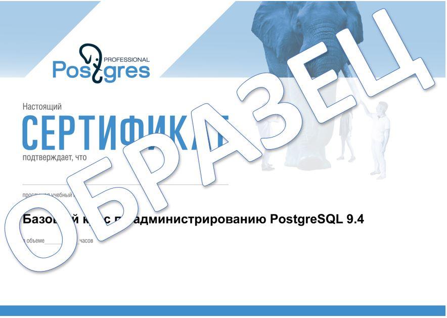 сертификат постгрес.JPG
