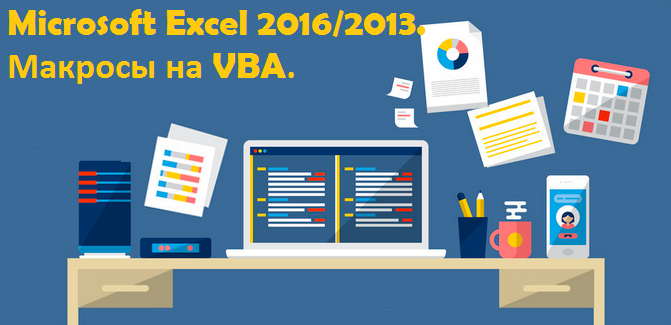 vba-training6.png