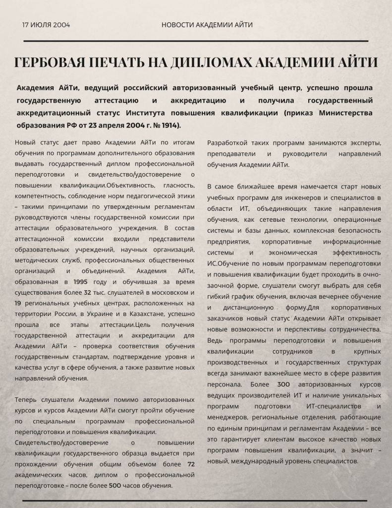 Гербовая печать на дипломах Академии АйТи.jpg