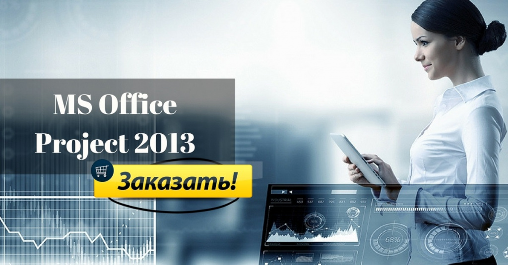 MS Office project 2013.jpg