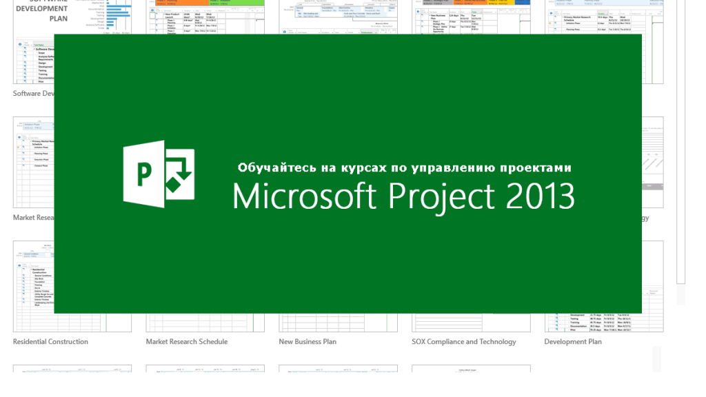 microsoft project uses